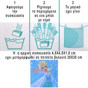 ΛΑΒΕΤΑ Disney 30x30 Magic Pack - Frozen
