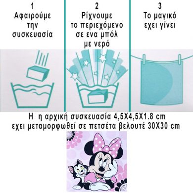ΛΑΒΕΤΑ Disney 30x30 Magic Pack - Minnie